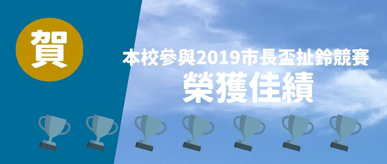 本校參與2019市長盃扯鈴競賽榮獲佳績